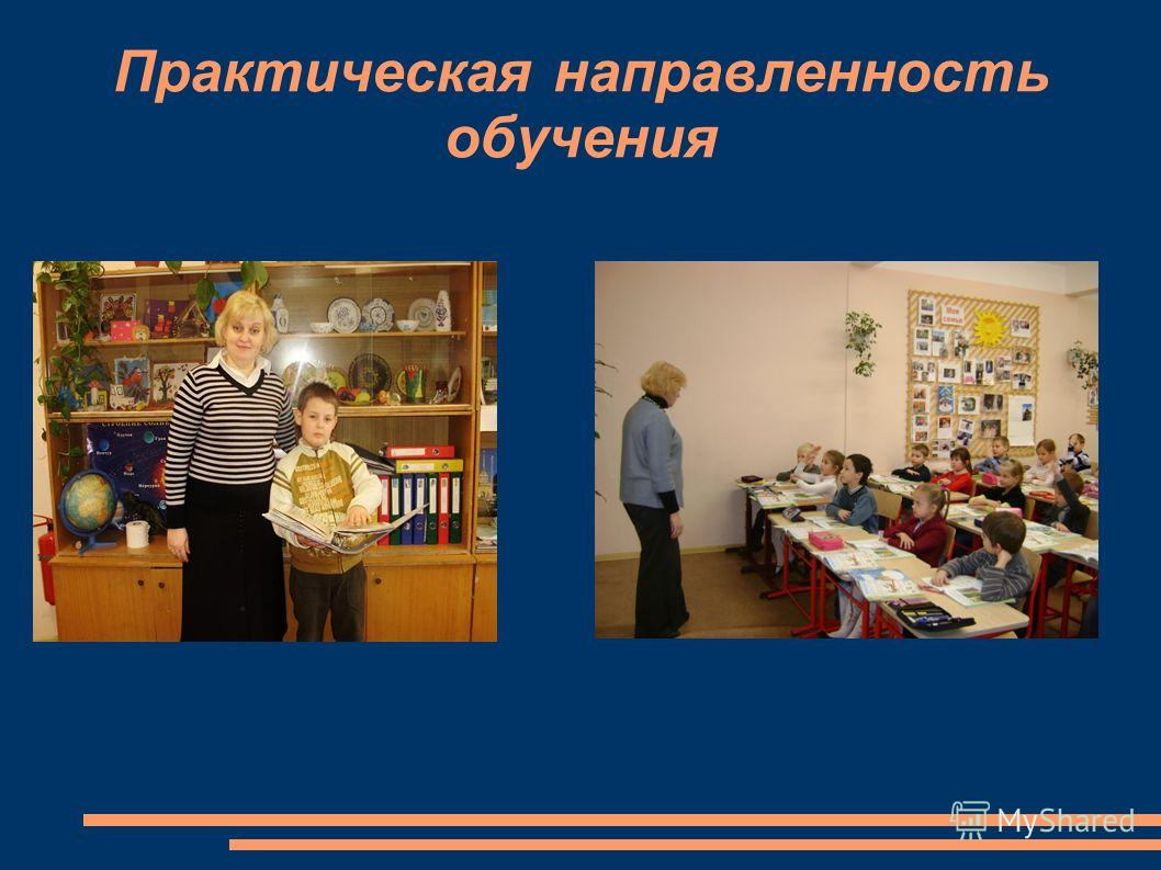 Практическая направленность обучения
