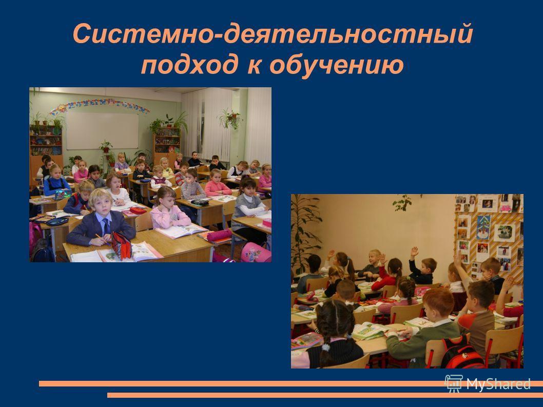 Системно-деятельностный подход к обучению