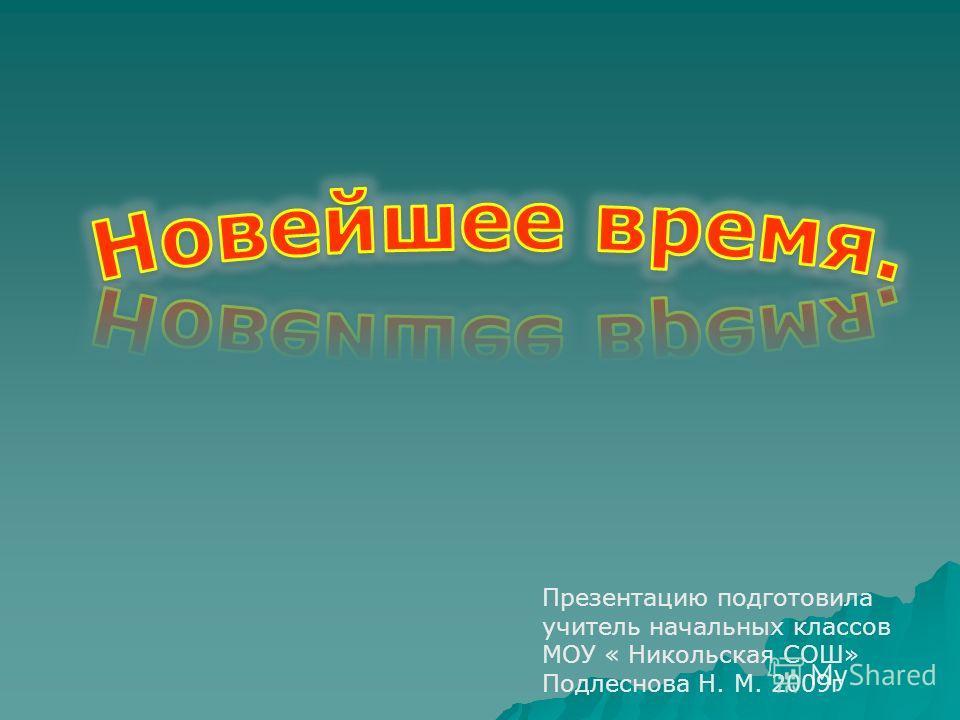 Презентацию подготовила учитель начальных классов МОУ « Никольская СОШ» Подлеснова Н. М. 2009 г