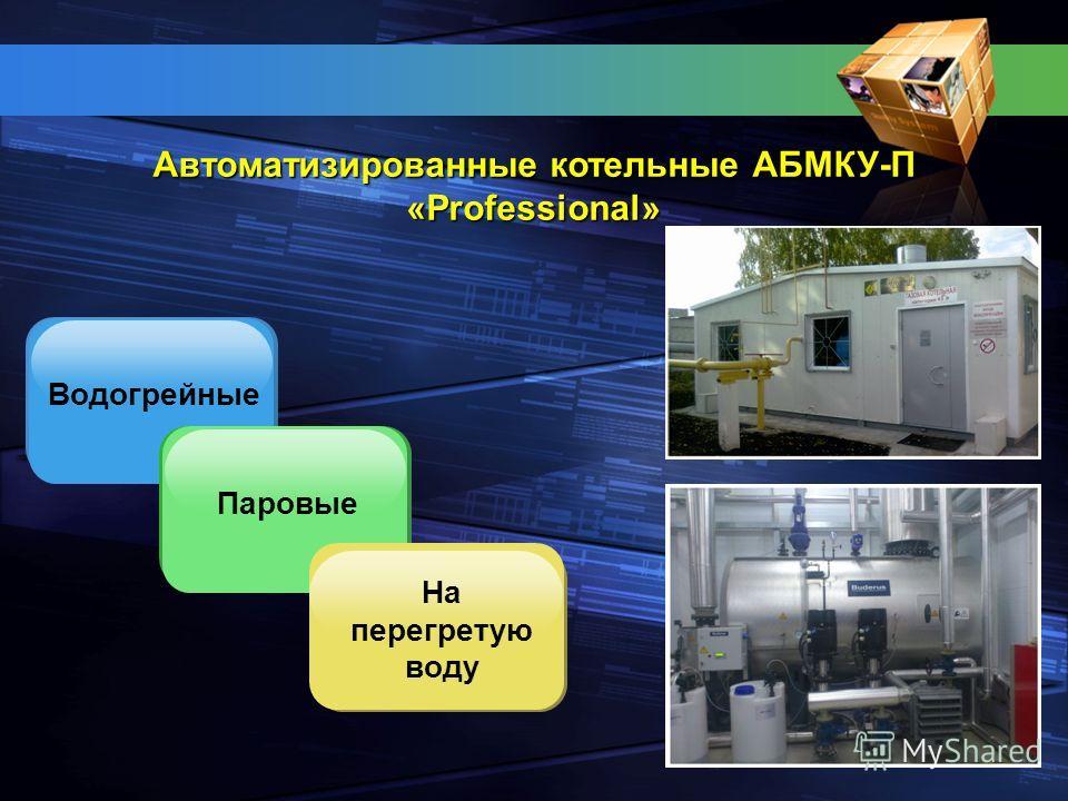 Водогрейные Паровые На перегретую воду Автоматизированные котельные АБМКУ-П «Professional»