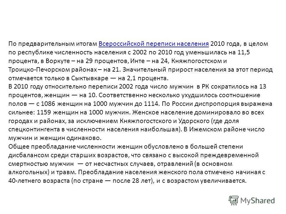 По предварительным итогам Всероссийской переписи населения 2010 года, в целом по республике численность населения с 2002 по 2010 год уменьшилась на 11,5 процента, в Воркуте – на 29 процентов, Инте – на 24, Княжпогостском и Троицко- Печорском районах