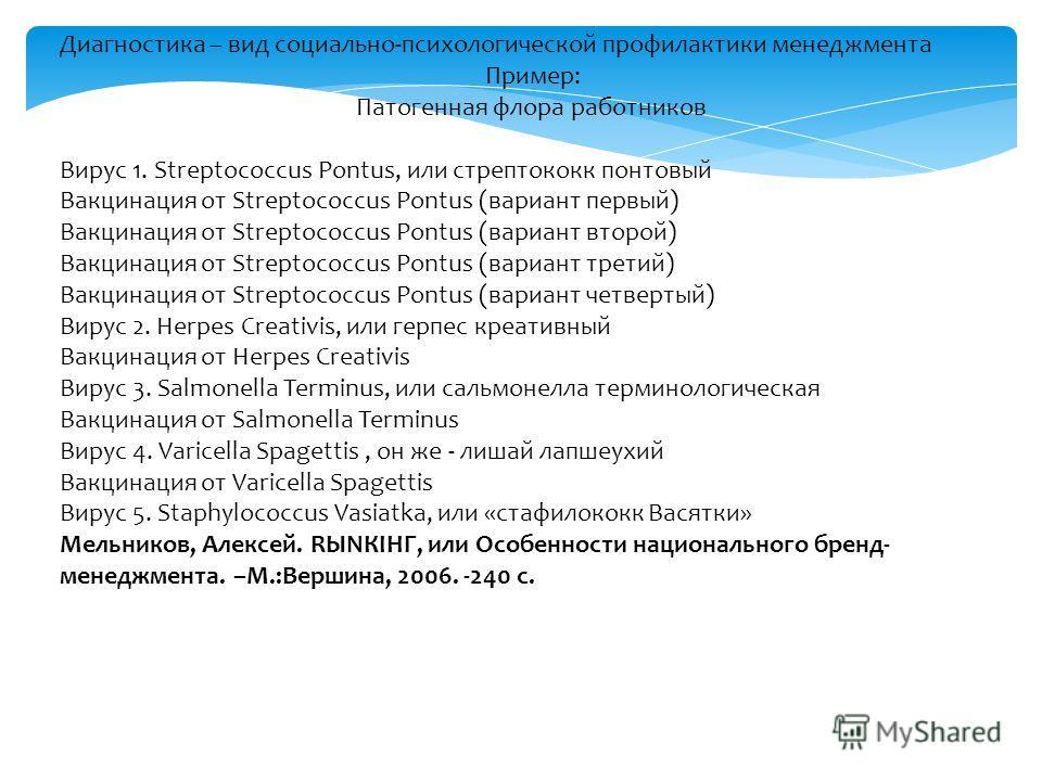 Диагностика – вид социально-психологической профилактики менеджмента Пример: Патогенная флора работников Вирус 1. Streptococcus Pontus, или стрептококк понтовый Вакцинация от Streptococcus Pontus (вариант первый) Вакцинация от Streptococcus Pontus (в
