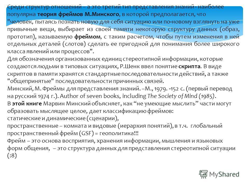 Среди структур отношений – а это третий тип представления знаний - наиболее популярна теория фреймов М.Минского, в которой предполагается, что