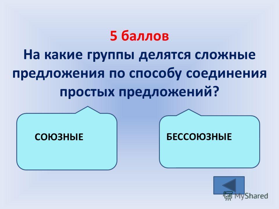 5 баллов На какие группы делятся сложные предложения по способу соединения простых предложений? СОЮЗНЫЕ БЕССОЮЗНЫЕ