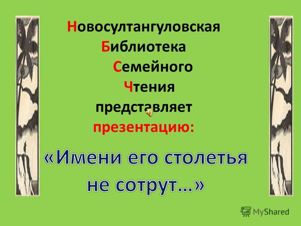 Новосултангуловская Библиотека Семейного Чтения представляет презентацию:
