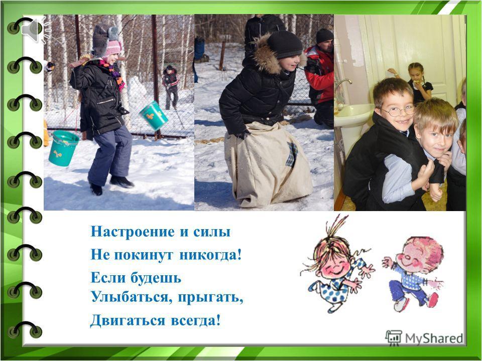 Обязательно со спортом Крепко-накрепко дружи Занимайся, закаляйся, Делай это от души!