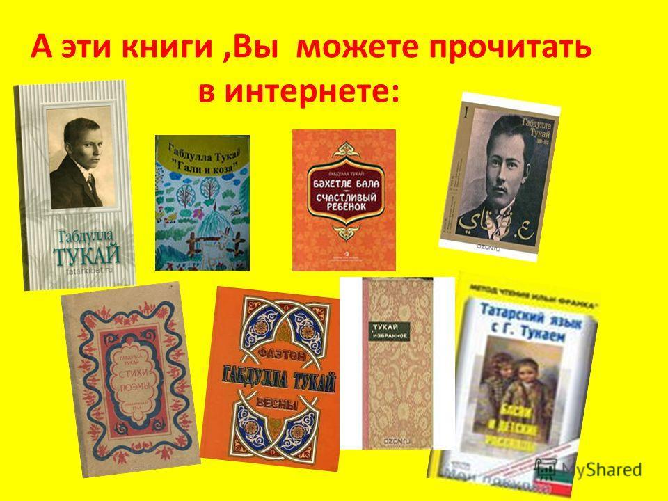 А эти книги,Вы можете прочитать в интернете: