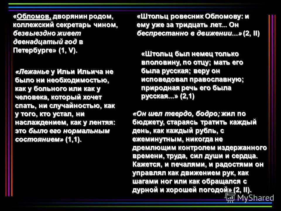 «Обломов, дворянин родом, коллежский секретарь чином, безвыездно живет двенадцатый год в Петербурге» (1, V). «Лежанье у Ильи Ильича не было ни необходимостью, как у больного или как у человека, который хочет спать, ни случайностью, как у того, кто ус