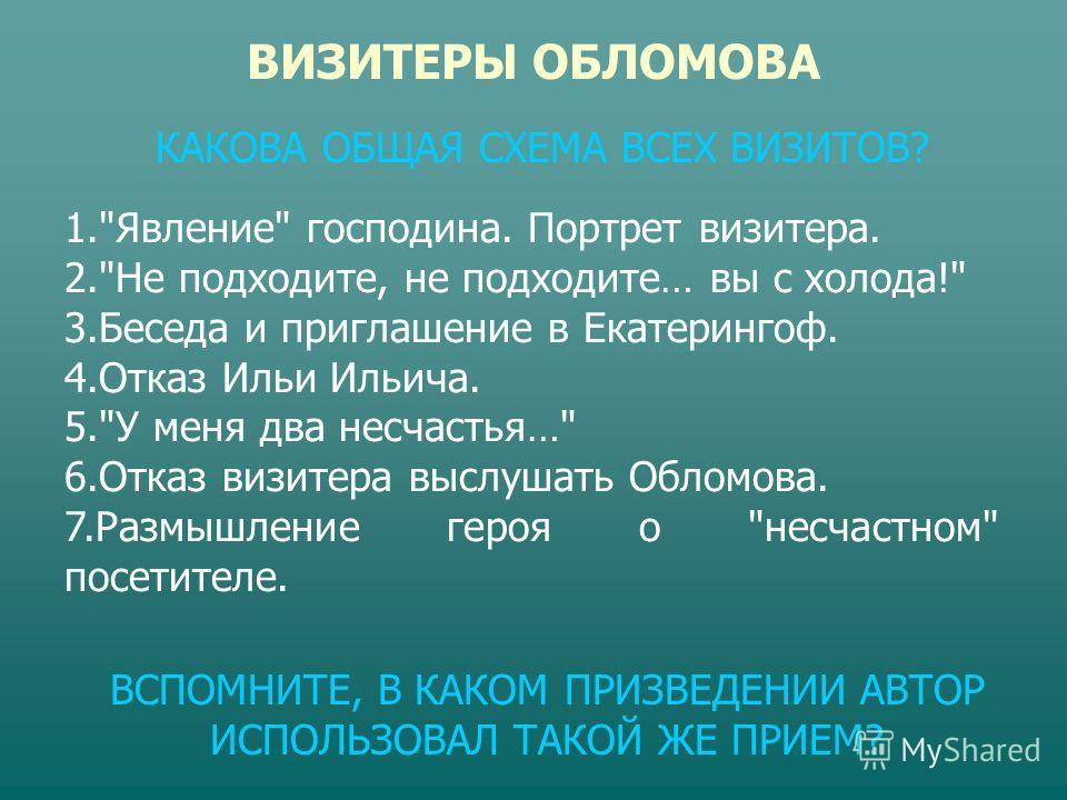 ВИЗИТЕРЫ ОБЛОМОВА 1.