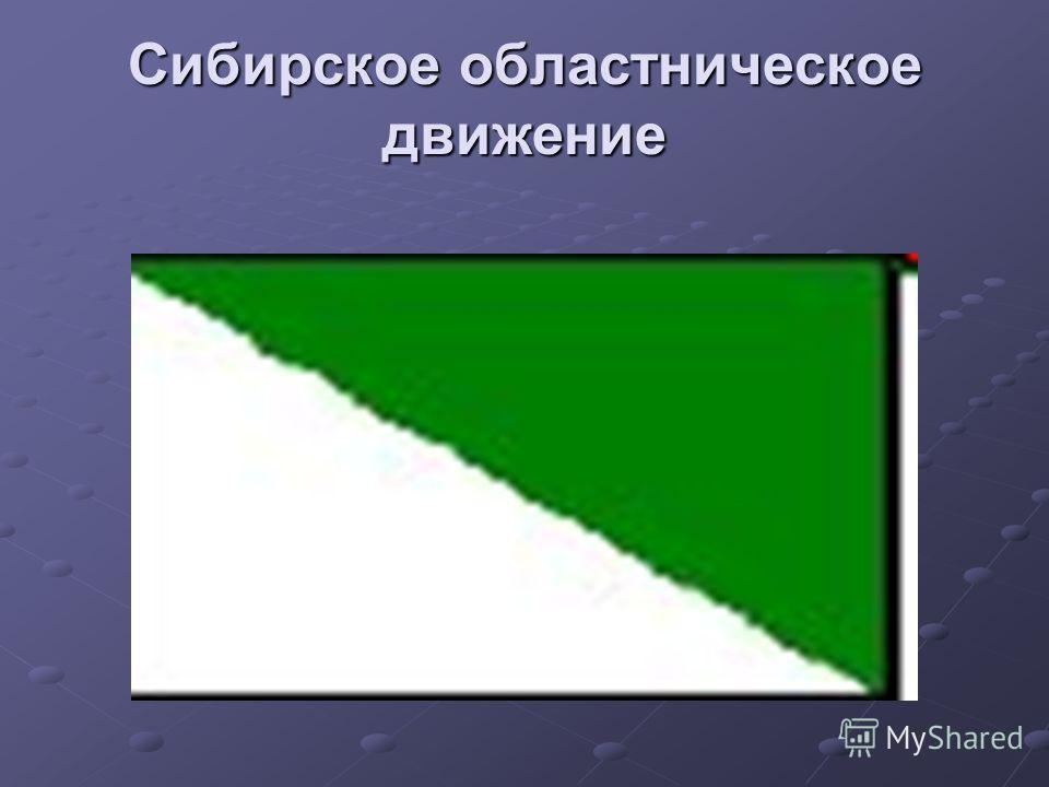 Сибирское областническое движение