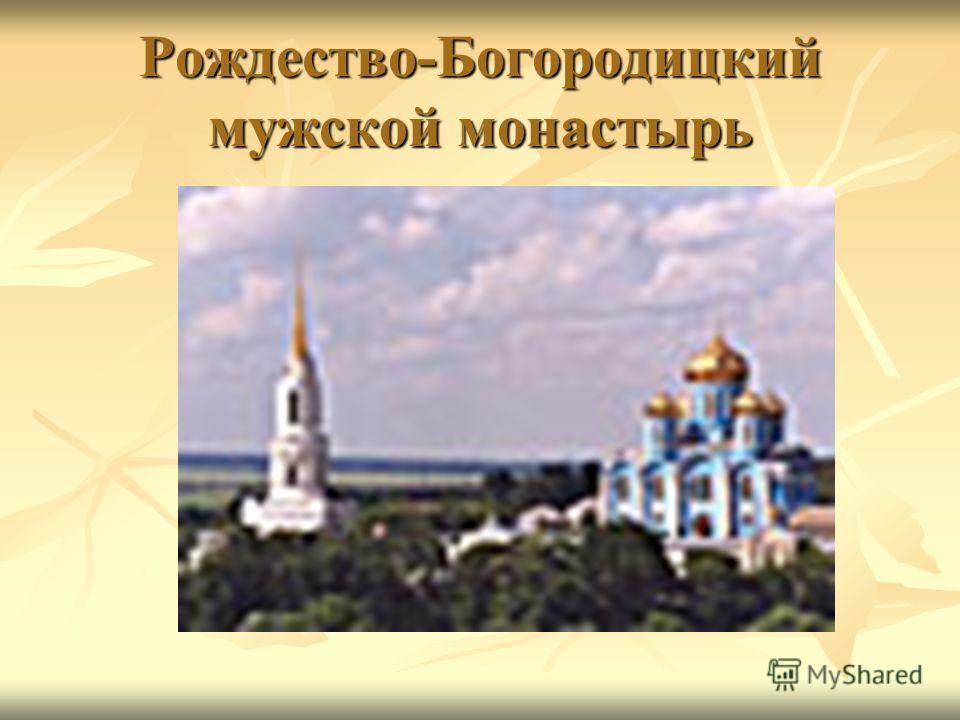 Рождество-Богородицкий мужской монастырь