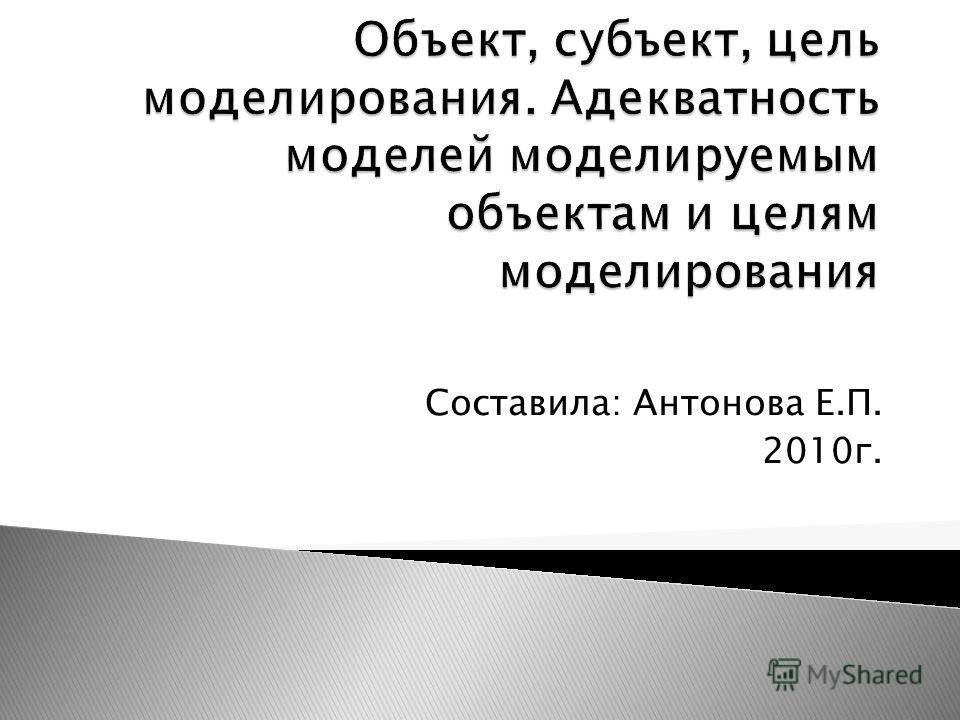 Составила: Антонова Е.П. 2010 г.