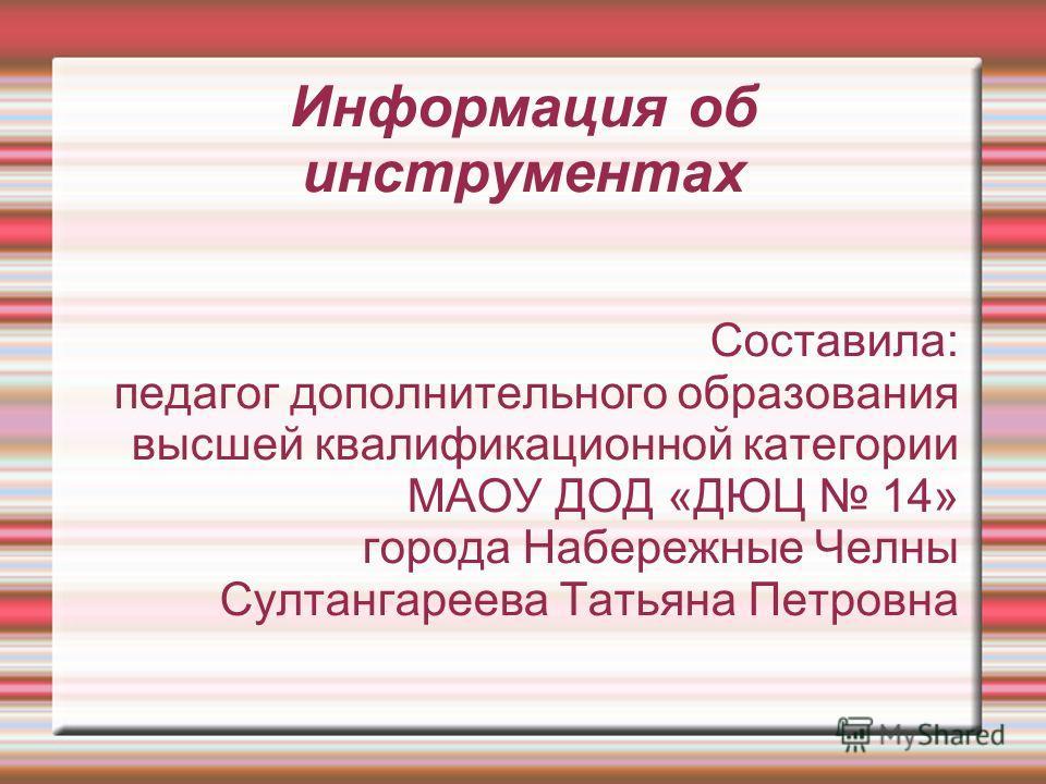 Викторина По Русскому Языку 7 Класс Презентация Скачать