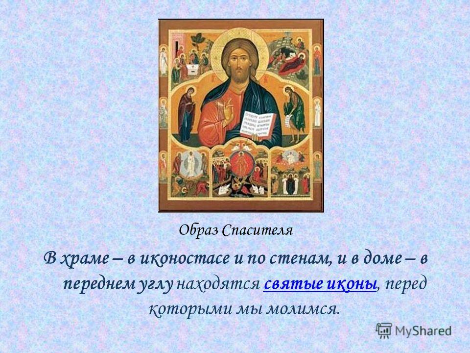 О святых иконах