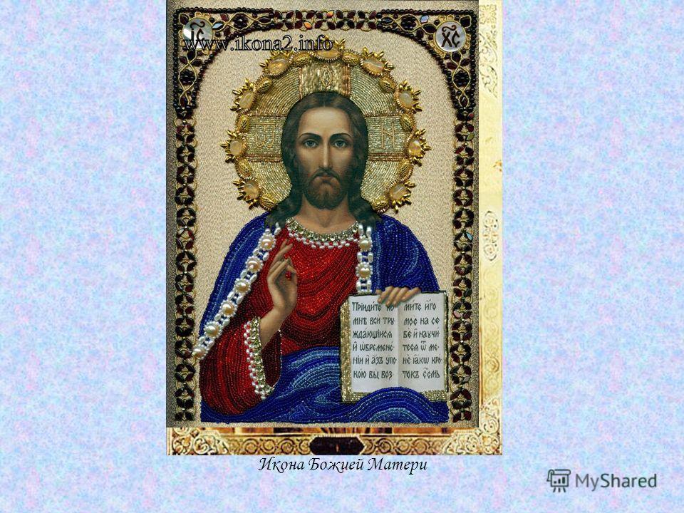 Архангел Михаил Святой Николай Угодник