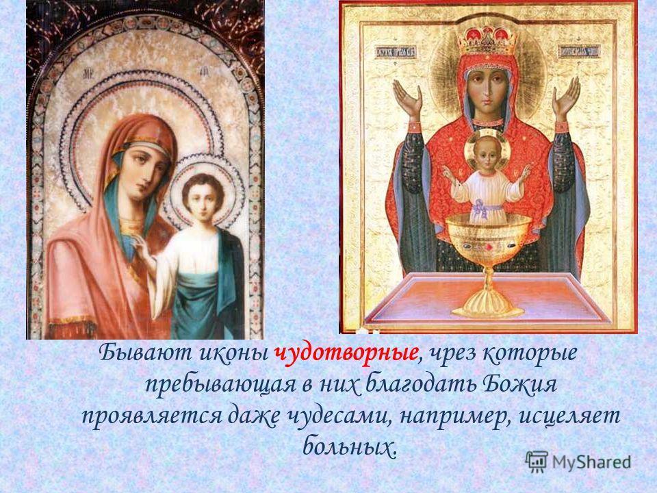 Образ Спасителя Икона Божией Матери