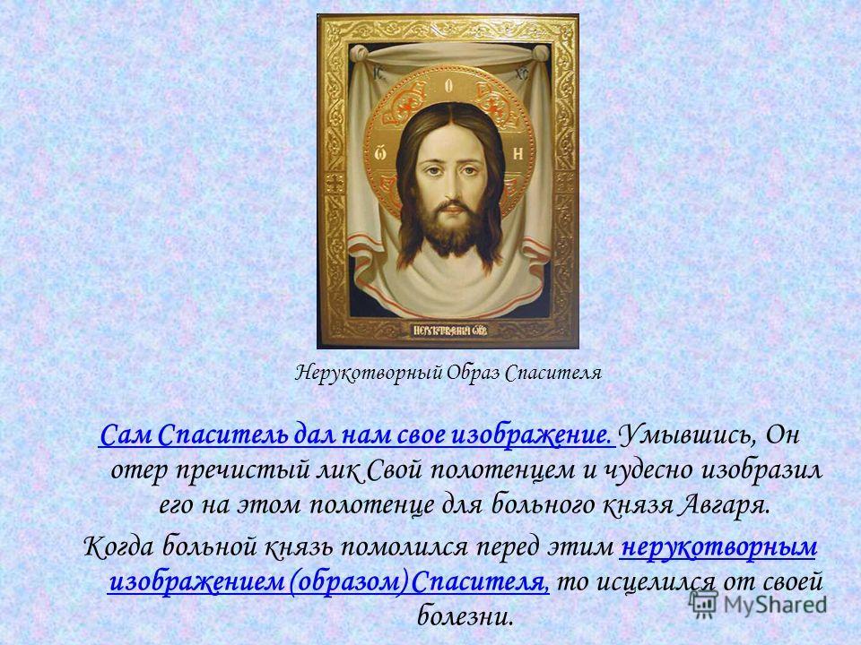 Бывают иконы чудотворные, чрез которые пребывающая в них благодать Божия проявляется даже чудесами, например, исцеляет больных.