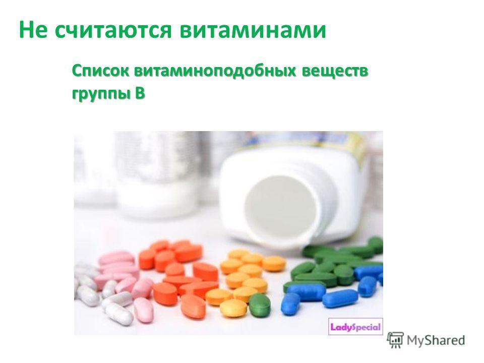Не считаются витаминами Список витаминоподобных веществ группы B