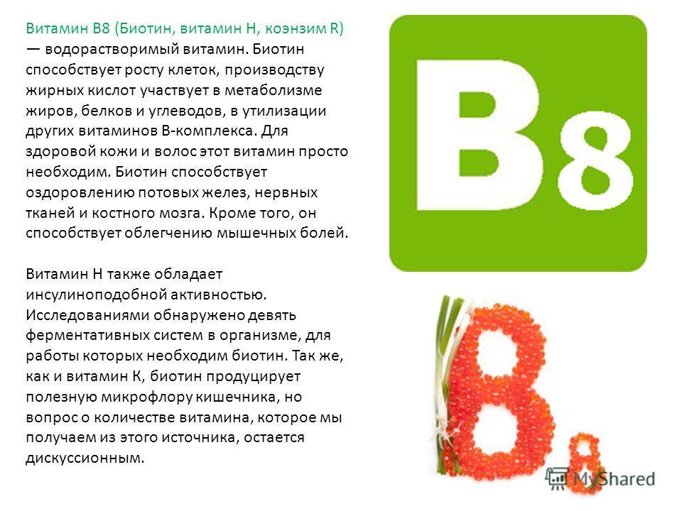 Витамин B8 (Биотин, витамин Н, коэнзим R) водорастворимый витамин. Биотин способствует росту клеток, производству жирных кислот участвует в метаболизме жиров, белков и углеводов, в утилизации других витаминов В-комплекса. Для здоровой кожи и волос эт