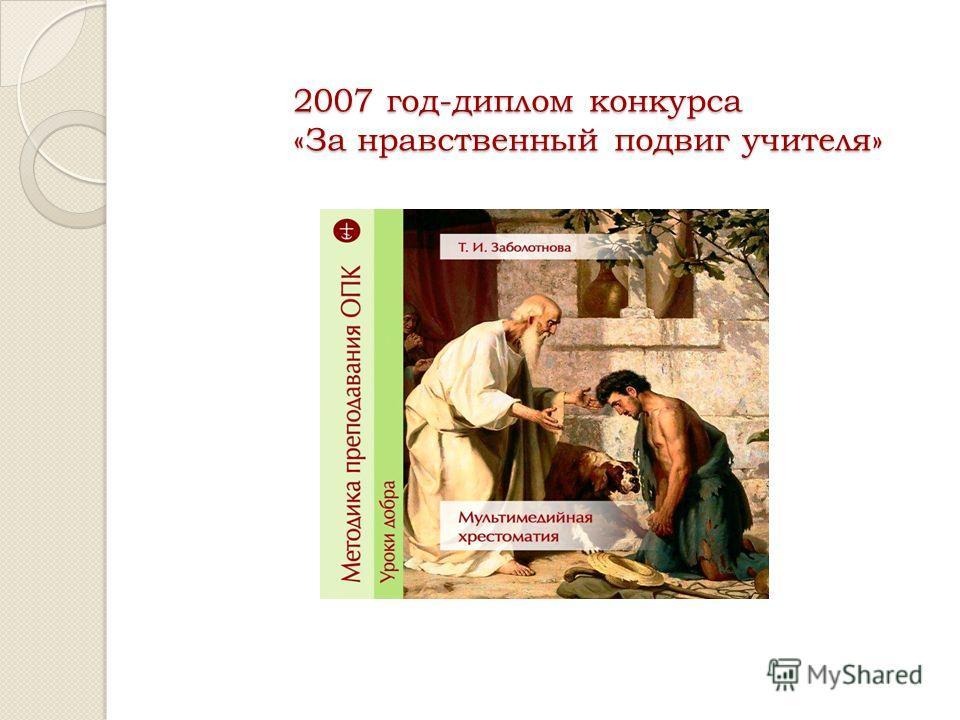 2007 год-диплом конкурса «За нравственный подвиг учителя»