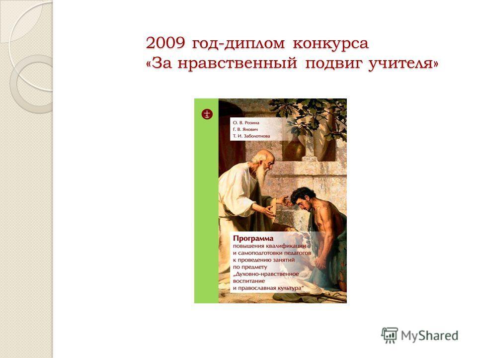 2009 год-диплом конкурса «За нравственный подвиг учителя»
