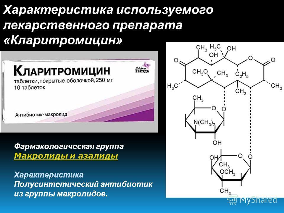 Характеристика используемого лекарственного препарата «Кларитромицин» Фармакологическая группа Макролиды и азалиды Характеристика Полусинтетический антибиотик из группы макролидов.