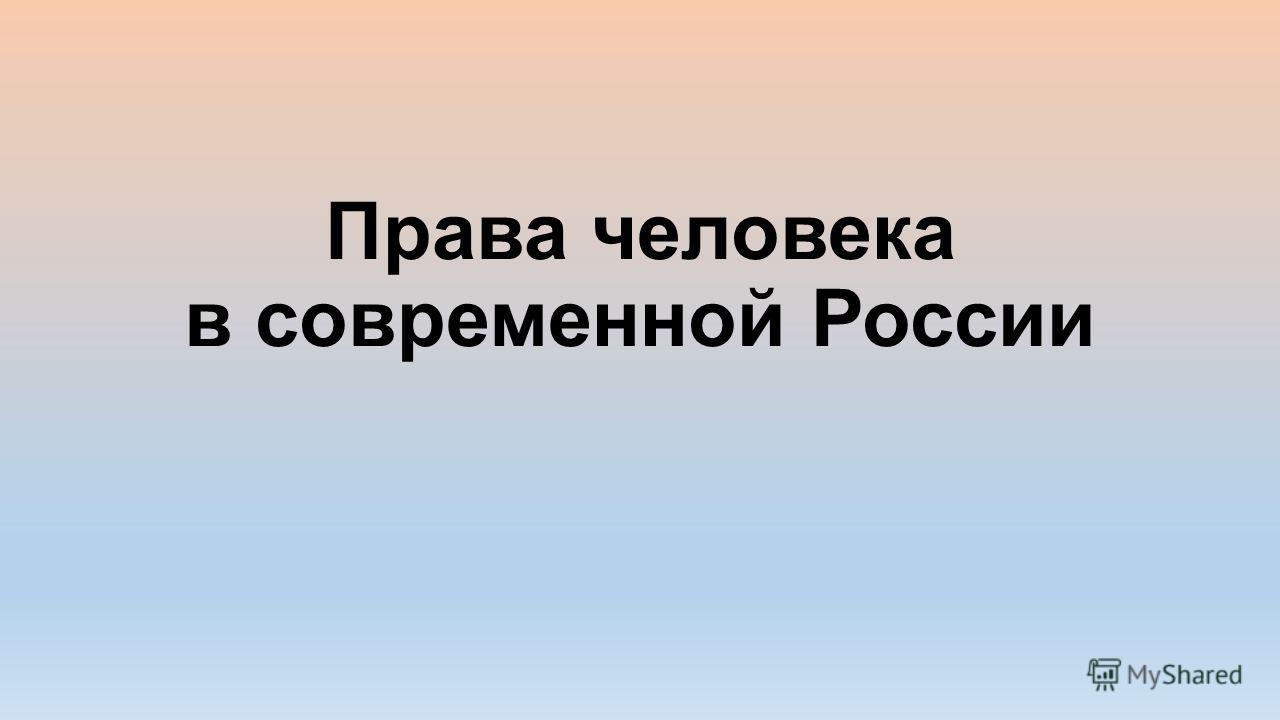 Права человека в современной России