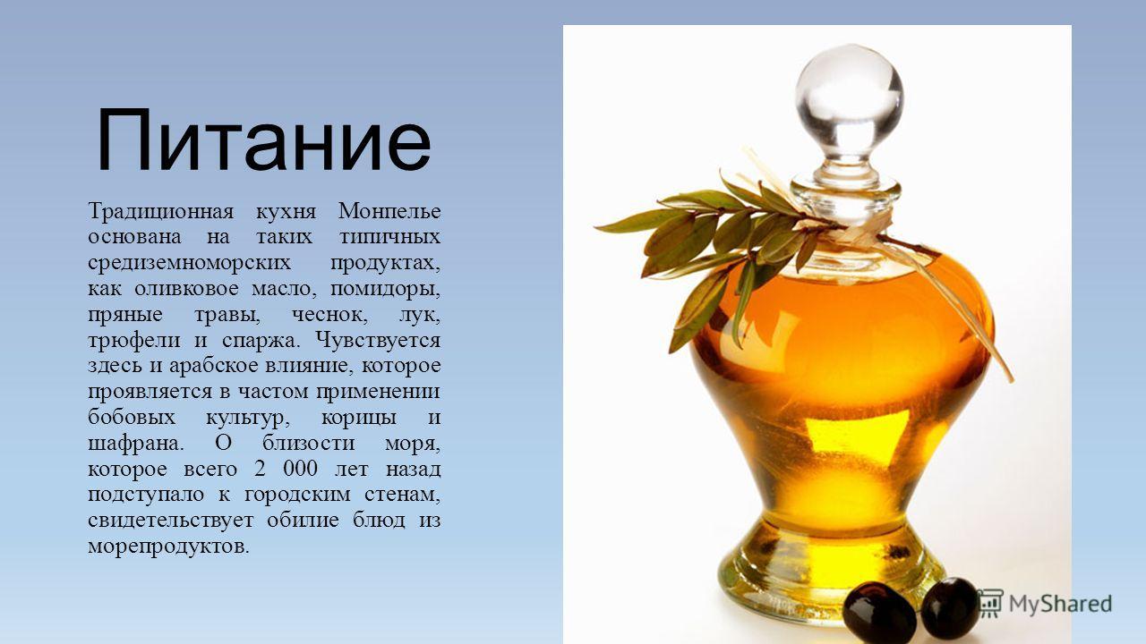 Питание Традиционная кухня Монпелье основана на таких типичных средиземноморских продуктах, как оливковое масло, помидоры, пряные травы, чеснок, лук, трюфели и спаржа. Чувствуется здесь и арабское влияние, которое проявляется в частом применении бобо