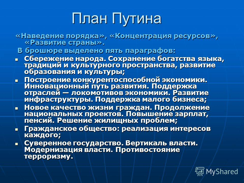 План Путина «Наведение порядка», «Концентрация ресурсов», «Развитие страны». В брошюре выделено пять параграфов: В брошюре выделено пять параграфов: Сбережение народа. Сохранение богатства языка, традиций и культурного пространства, развитие образова