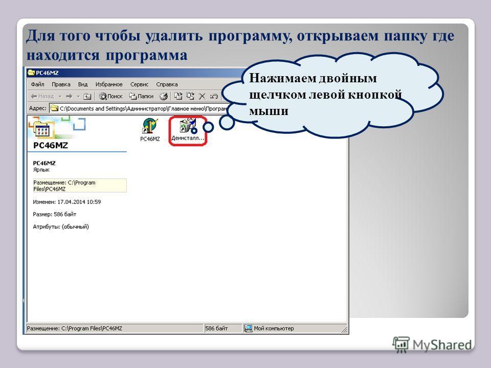 Для того чтобы удалить программу, открываем папку где находится программа Нажимаем двойным щелчком левой кнопкой мыши