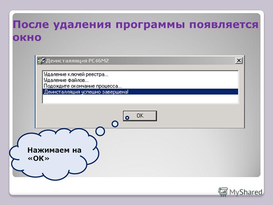 После удаления программы появляется окно Нажимаем на «ОК»