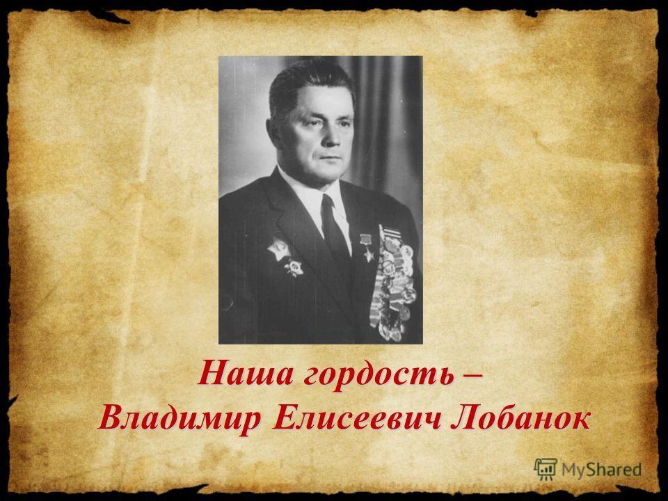 Наша гордость – Владимир Елисеевич Лобанок