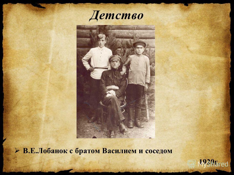 Детство В.Е.Лобанок с братом Василием и соседом 1920 г.