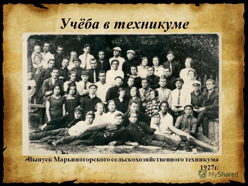 Учёба в техникуме Выпуск Марьиногорского сельскохозяйственного техникума 1927 г.