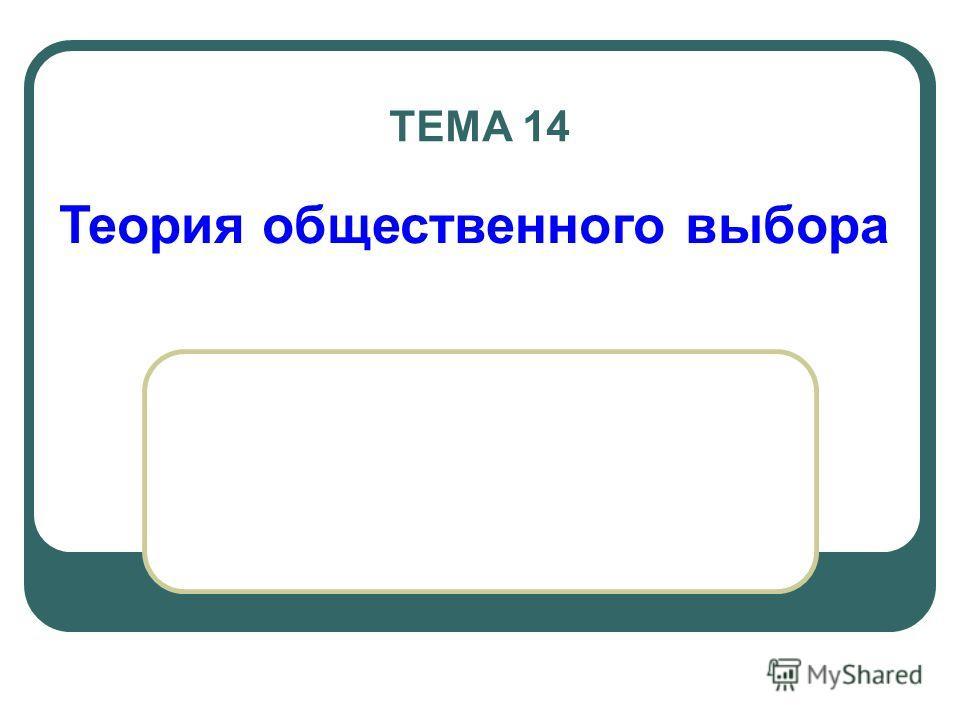 Теория общественного выбора ТЕМА 14