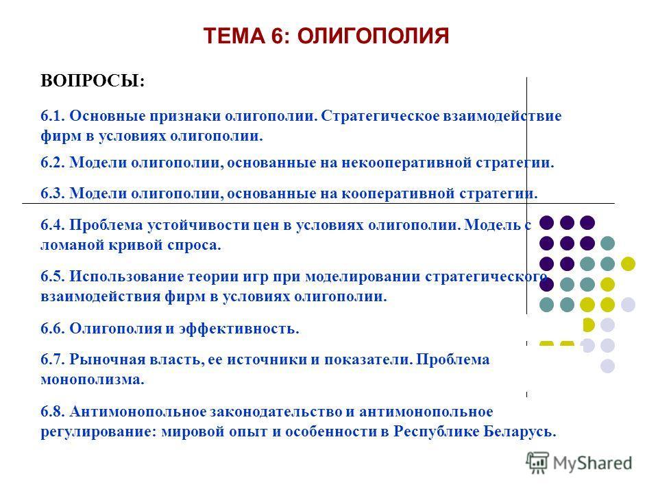 ТЕМА 6: ОЛИГОПОЛИЯ ВОПРОСЫ: 6.1. Основные признаки олигополии. Стратегическое взаимодействие фирм в условиях олигополии. 6.2. Модели олигополии, основанные на некооперативной стратегии. 6.3. Модели олигополии, основанные на кооперативной стратегии. 6