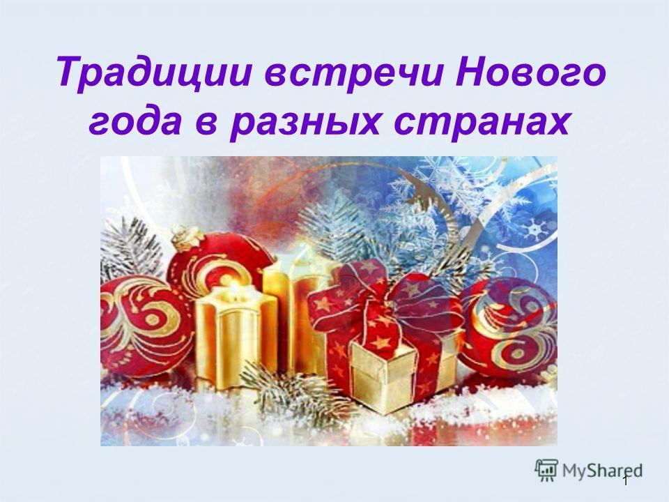Традиции встречи Нового года в разных странах 1