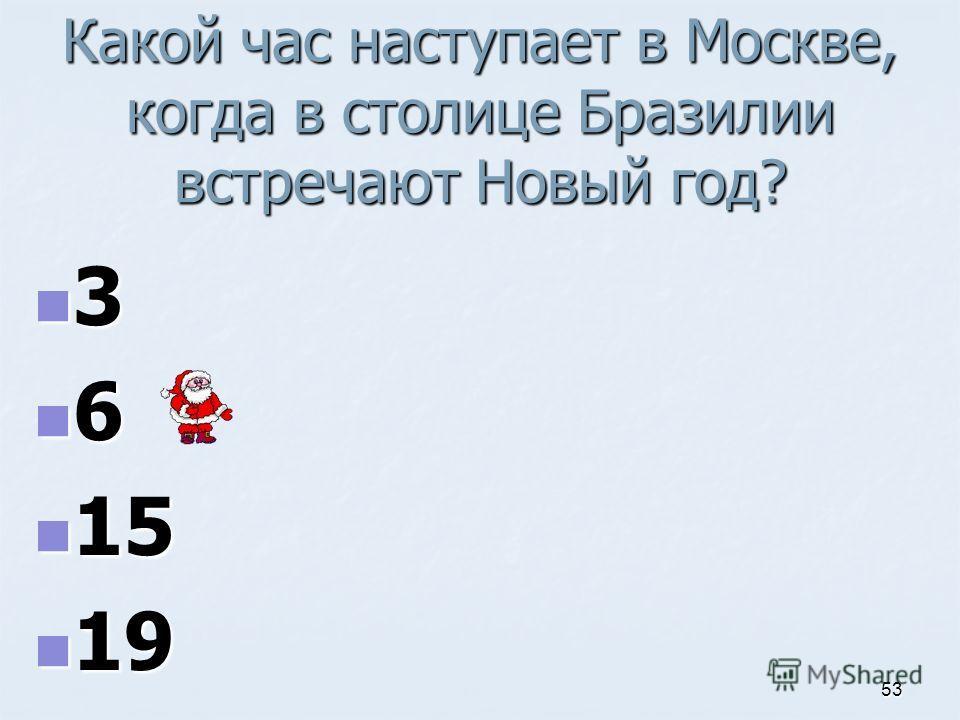 Какой час наступает в Москве, когда в столице Бразилии встречают Новый год? 3 6 15 15 19 19 53