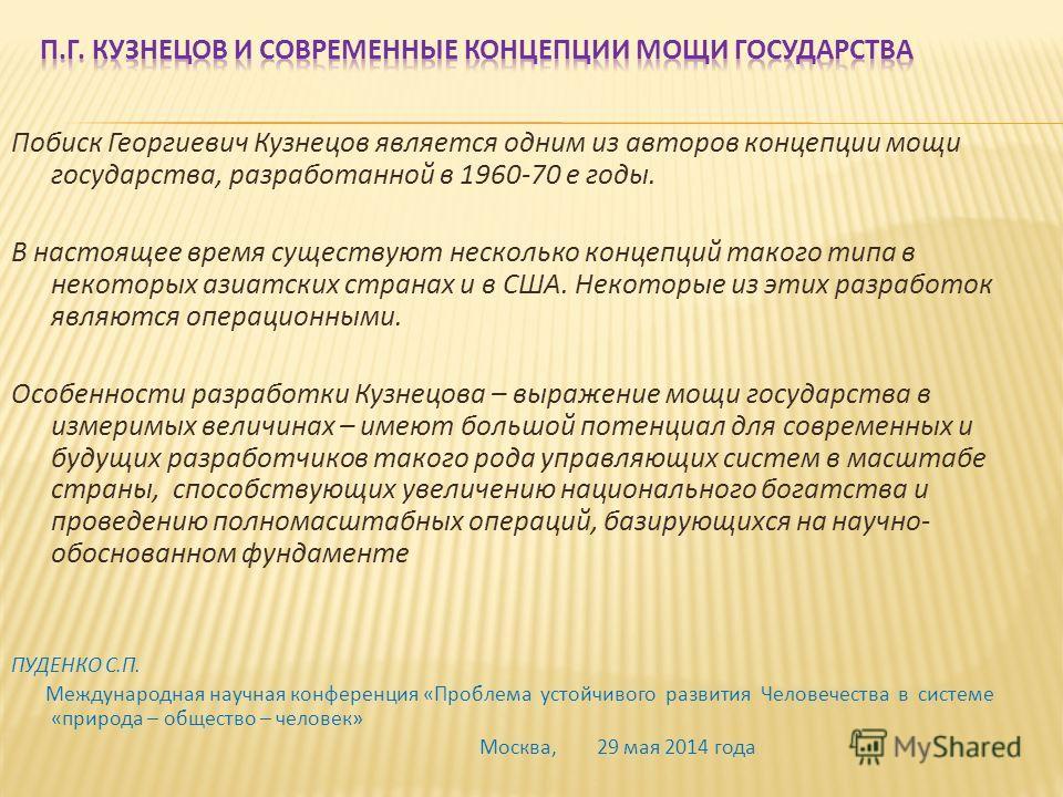 Побиск Георгиевич Кузнецов является одним из авторов концепции мощи государства, разработанной в 1960-70 е годы. В настоящее время существуют несколько концепций такого типа в некоторых азиатских странах и в США. Некоторые из этих разработок являются
