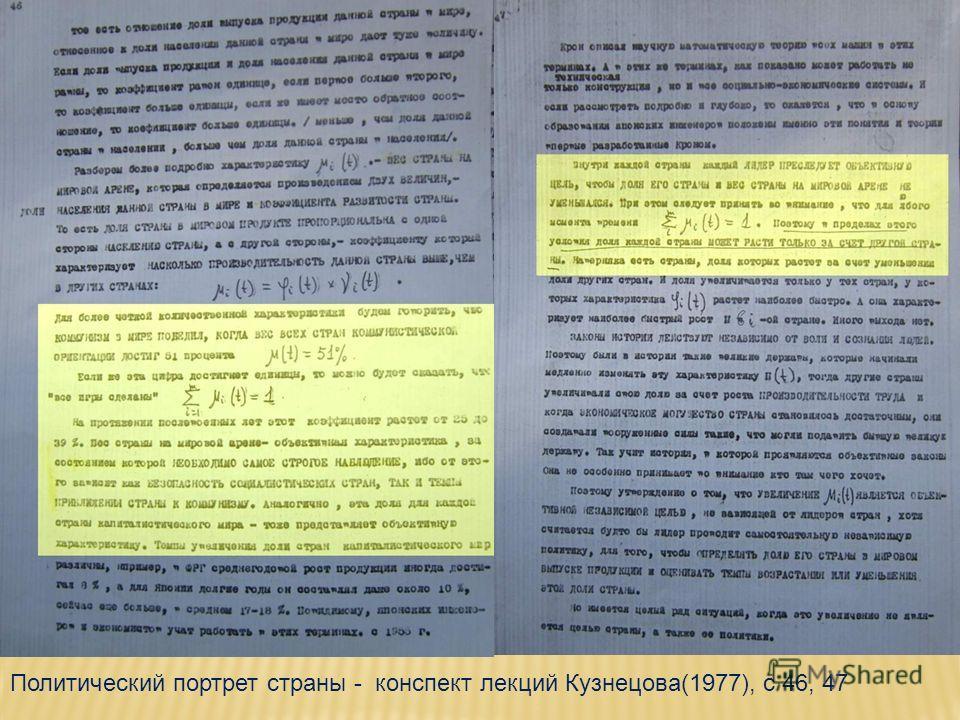 Политический портрет страны - конспект лекций Кузнецова(1977), с 46, 47