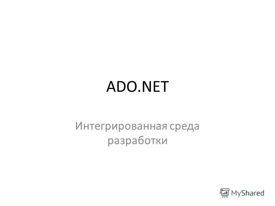ADO.NET Интегрированная среда разработки