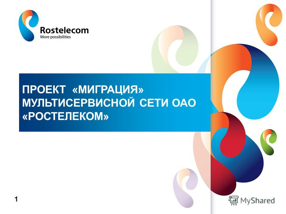 www.rt.ru ПРОЕКТ «МИГРАЦИЯ» МУЛЬТИСЕРВИСНОЙ СЕТИ ОАО «РОСТЕЛЕКОМ» 1