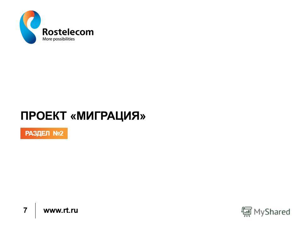 www.rt.ru ПРОЕКТ «МИГРАЦИЯ» РАЗДЕЛ 2 7