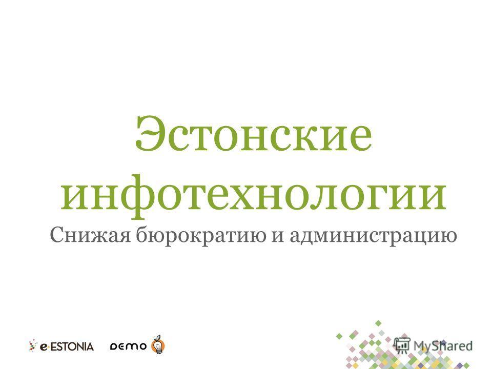 Эстонские инфотехнологии Снижая бюрократию и администрацию