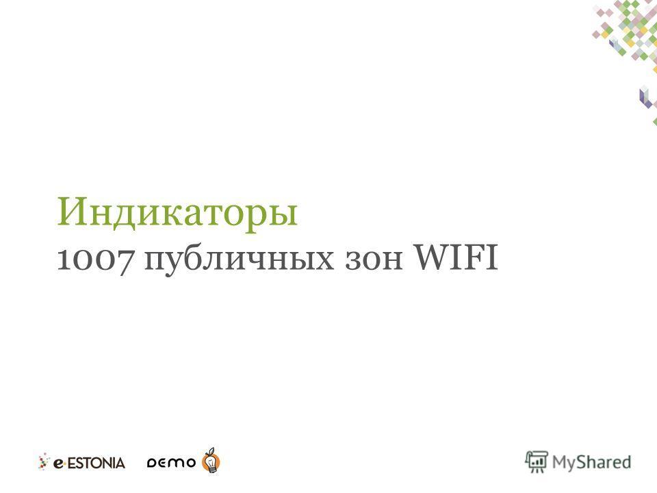 Индикаторы 1007 публичных зон WIFI