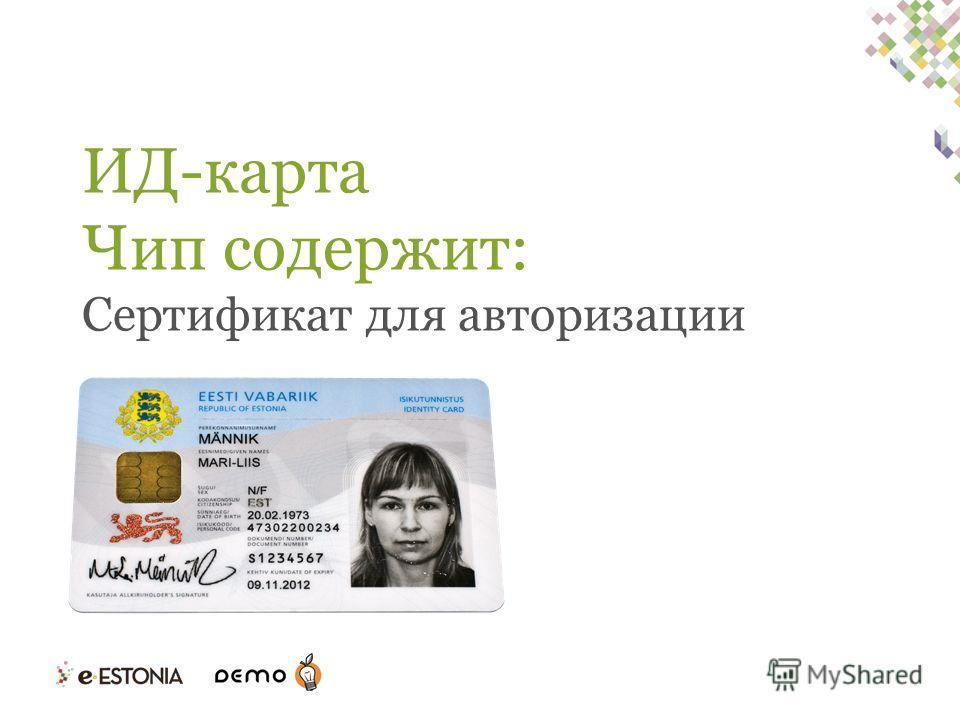 ИД-карта Чип содержит: Сертификат для авторизации
