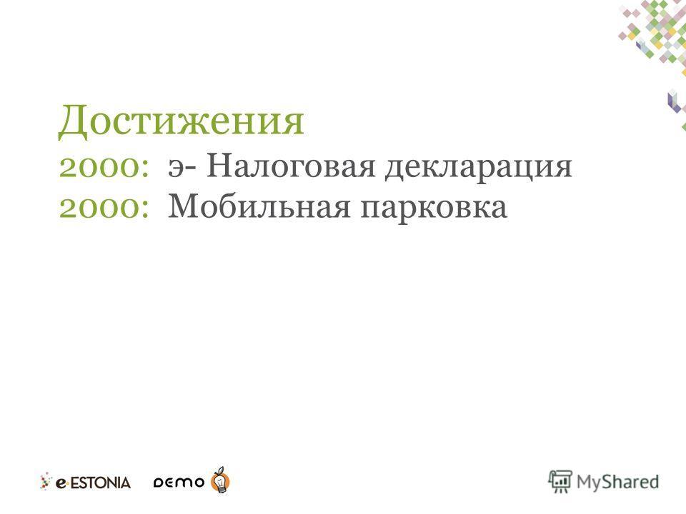 Достижения 2000: э- Налоговая декларация 2000: Мобильная парковка