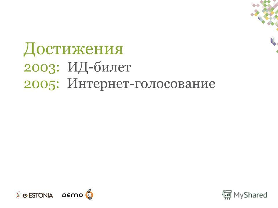 Достижения 2003: ИД-билет 2005: Интернет-голосование