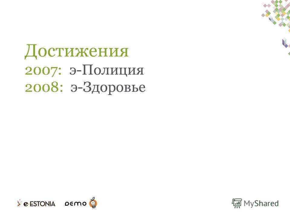 Достижения 2007: э-Полиция 2008: э-Здоровье