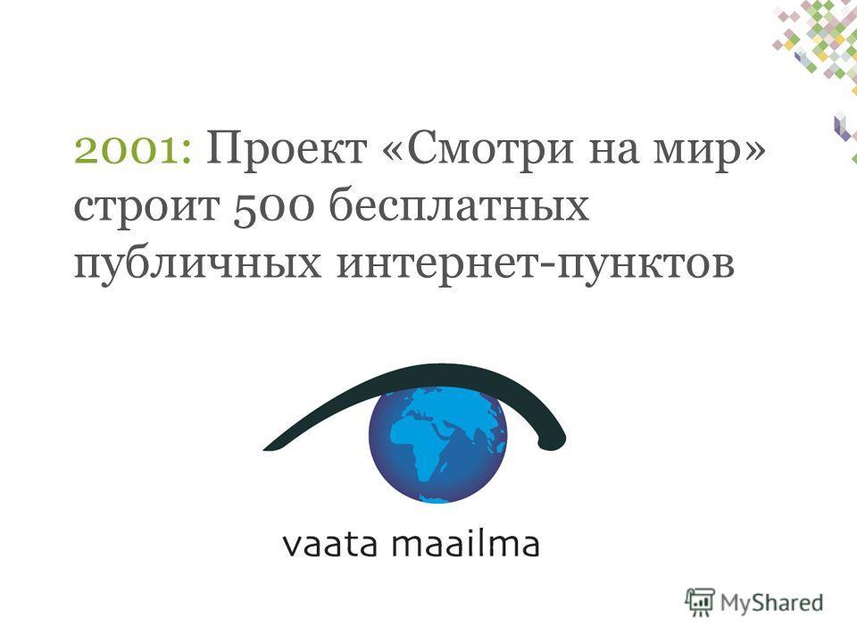 2001: Проект «Смотри на мир» строит 500 бесплатных публичных интернет-пунктов